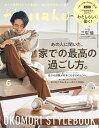 Hanako (ハナコ) 2020年 06月号[家での最高の過ごし方。 表紙:三宅健(V6)] [雑誌]