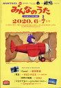 NHK みんなのうた 2020年 06月号 [雑誌]