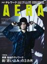 AERA (アエラ) 2020年 6/22 号 【表紙:野田洋次郎(RADWIMPS)】