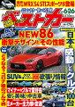 ベストカー 2020年 6/26号 [雑誌]
