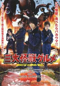三大怪獣グルメ【Blu-ray】