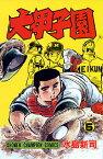 大甲子園(5) (少年チャンピオンコミックス) [ 水島新司 ]