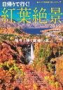 日帰りで行く!紅葉絶景首都圏版(2019) (ぴあMOOK)...