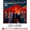 【楽天ブックス限定先着特典】Animal (CD+DVD)(名刺サイズステッカー(絵柄B))