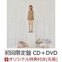 【楽天ブックス限定先着特典】Terminal (初回限定盤 CD+DVD)(オリジナルアクリルキーホルダー) [ YUKI ]