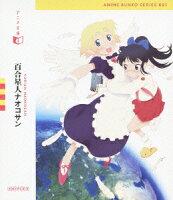アニメ文庫 百合星人ナオコサン【Blu-ray】