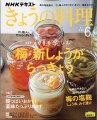 NHK きょうの料理 2020年 06月号 [雑誌]