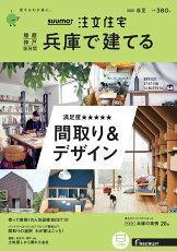 SUUMO注文住宅 兵庫で建てる 2020春夏号 [雑誌]