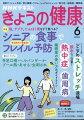 NHK きょうの健康 2020年 06月号 [雑誌]