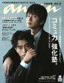 anan (アンアン) 2020年 6/3号 [雑誌]