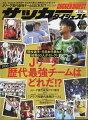 サッカーダイジェスト 2020年 6/25号 [雑誌]