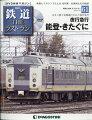 隔週刊 鉄道ザ・ラストラン 2020年 6/30号 [雑誌]