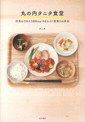 【楽天ブックスなら送料無料】丸の内タニタ食堂 [ タニタ ]