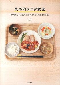【送料無料】丸の内タニタ食堂 [ タニタ ]