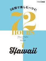ハワイ72時間