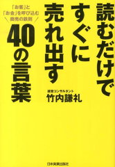 【楽天ブックスならいつでも送料無料】読むだけですぐに売れ出す40の言葉 [ 竹内謙礼 ]