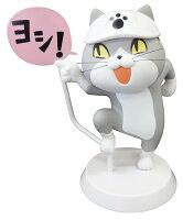 仕事猫ソフビフィギュア(1)「ヨシ!」