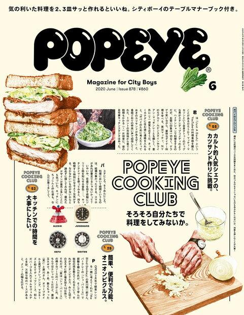 雑誌, 男性誌 POPEYE () 2020 06