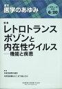 医学のあゆみ 2020年 6/20号 [雑誌]