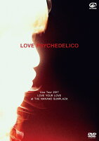 LOVE PSYCHEDELICO Live Tour 2017 LOVE YOUR LOVE at THE NAKANO SUNPLAZA(初回限定盤)(DVD+CD)