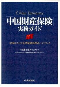 【送料無料】「中国財産保険」実務ガイド [ キャスト(2008) ]