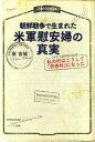 朝鮮戦争で生まれた米軍慰安婦の真実 「文化人類学者の証言」私の村はこうして「売春村」に [ 崔吉城 ]