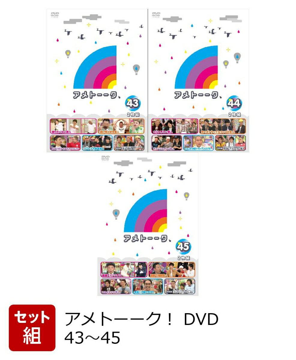 【着せ替えジャケット付】【セット組】アメトーーク! DVD 43~45