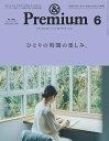 & Premium (ア...