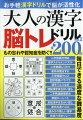 アローライフ 増刊 大人の漢字脳トレドリルVOL.2 2020年 06月号 [雑誌]