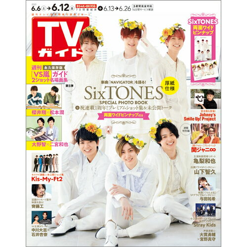 TVガイド鹿児島・宮崎・大分版 2020年 6/12号 [雑誌]