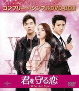 君を守る恋〜Who Are You〜 <コンプリート・シンプルDVD-BOX>【期間限定生産】