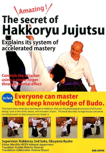 Amazing!The secret of Hakkoryu Jujutsu画像