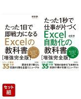 【セット】たった1日で即戦力になるExcelの教科書【増強完全版】&たった1秒で仕事が片づくExcel自動化の教科書【増強完全版】