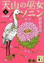 天山の巫女ソニン(4) 夢の白鷺 (講談社文庫) [ 菅野 雪虫 ]