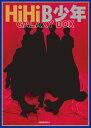 HiHiB少年写真集 『GALAXY BOX』 [ HiHiB少年 ]