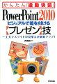 PowerPoint2010ビジュアルで差を付ける〈プレゼン〉技