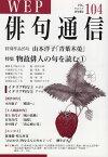 WEP俳句通信(104号) 特集:物故俳人の句を読む1