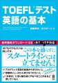 TOEFLテスト 英語の基本