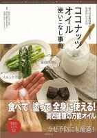 【バーゲン本】ココナッツオイル使いこなし事典