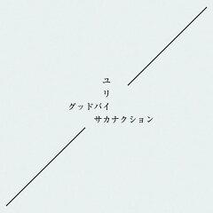 【楽天ブックスならいつでも送料無料】グッドバイ/ユリイカ(初回限定CD+DVD) [ サカナクション ]