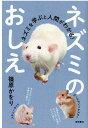 ネズミのおしえ ネズミを学ぶと人間がわかる! [ 篠原かをり ]