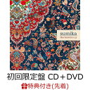 【先着特典】Harmonize e.p (初回限定盤 CD+DVD) (ジャケットロゴステッカー付き) [ sumika ]
