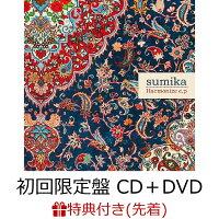 【先着特典】Harmonize e.p (初回限定盤 CD+DVD) (ジャケットロゴステッカー付き)