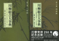 【バーゲン本】川柳総合大事典 人物編/用語編 2冊組