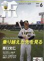月刊 タイガース 2020年 06月号 [雑誌]