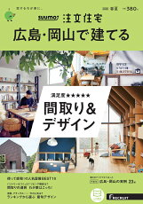 SUUMO注文住宅 広島・岡山で建てる 2020春夏号 [雑誌]