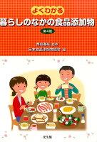 よくわかる暮らしのなかの食品添加物第4版