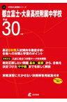 都立富士・大泉高校附属中学校(平成30年度) (中学校別入試問題集シリーズ)