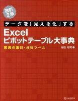 データを「見える化」するExcelピボットテーブル大事典改訂2版