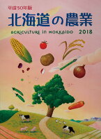 北海道の農業(平成30年版)